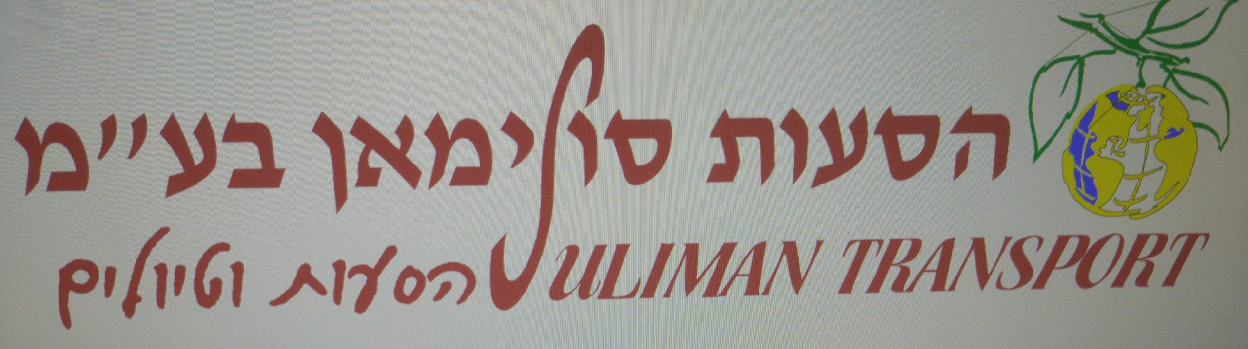הסעות סולימאן