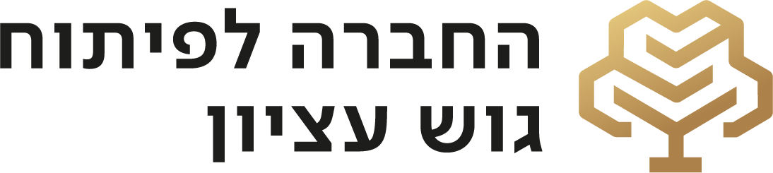 לוגו החברה לפיתוח גוש עציון WEB-30
