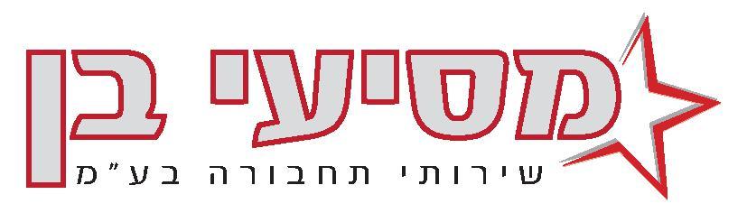 מסיעי בן לוגו מעודכן בעברית