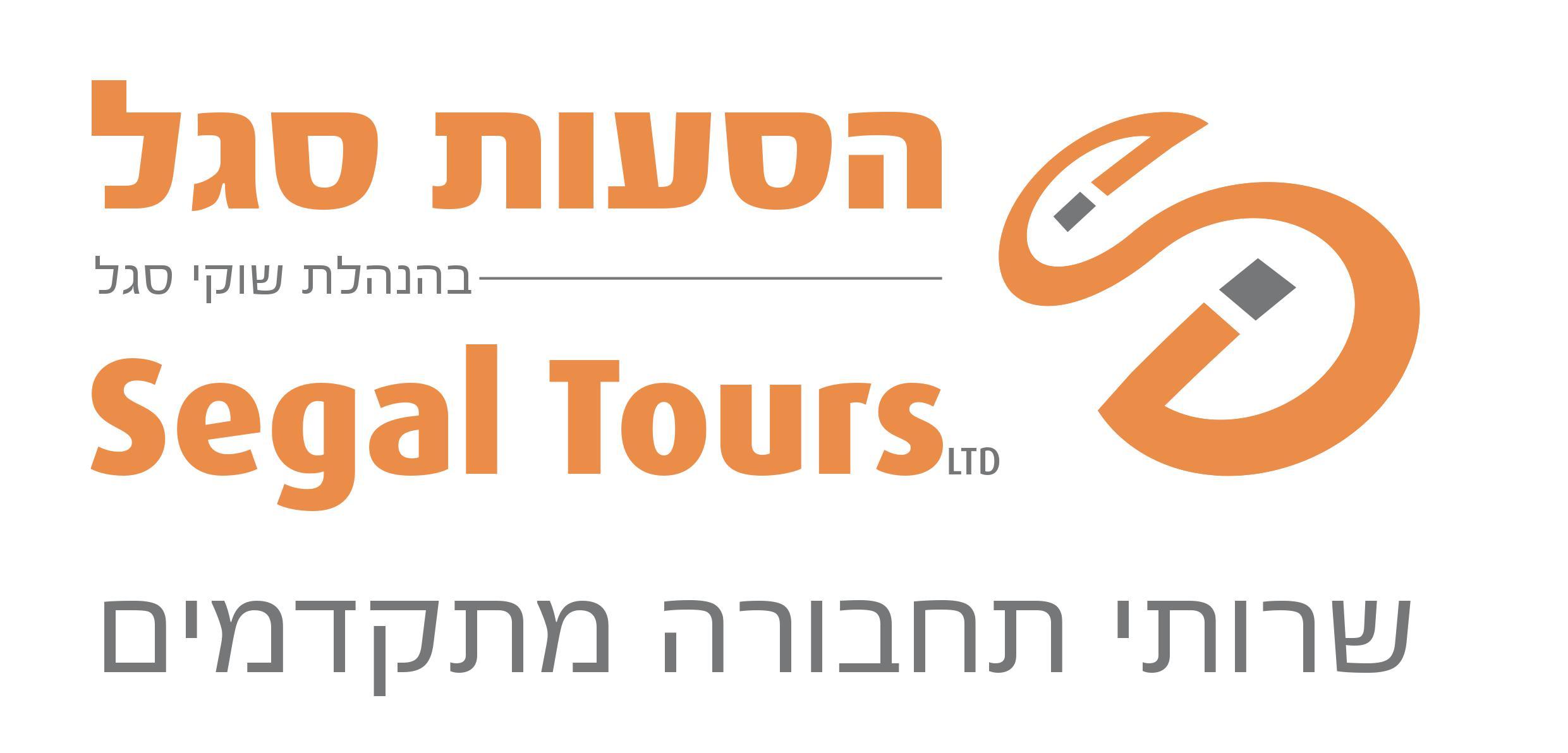 logo segal jpg