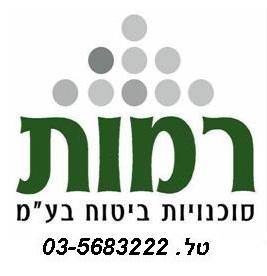 לוגו טלפון רמות ירוק